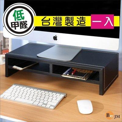 ~百嘉美~馬鞍皮面雙層皮面螢幕架LCD 營幕架 鍵盤架 置物架 電腦桌 工作桌 書桌 B~CH~SH045BK