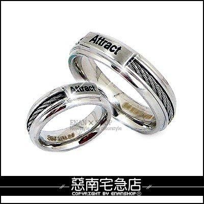 惡南宅急店【0012C】西德鋼戒指『ATTRACT小鋼索』可當情侶對戒‧單戒價