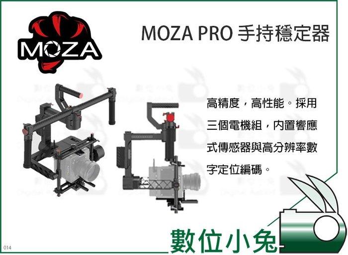 數位小兔【MOZA PRO 手持穩定器】公司貨 專業穩定器 鎂合金 輕量 相機穩定器 手持 穩定器