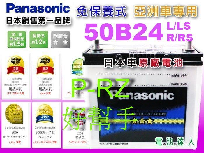 ☆鋐瑞電池☆日本國際牌 汽車電池 FORD 福特汽車 好幫手 PRZ 1.0 ( 50B24L 免保養) 46B24L