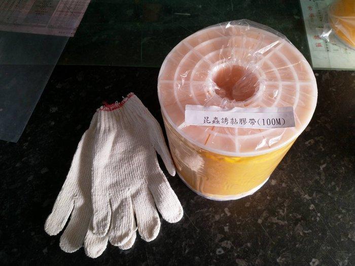 [樂農農] 一捲$900 兩卷免運 誘蟲黏膠 (雙面) 100米 附手套 黏蟲膠帶