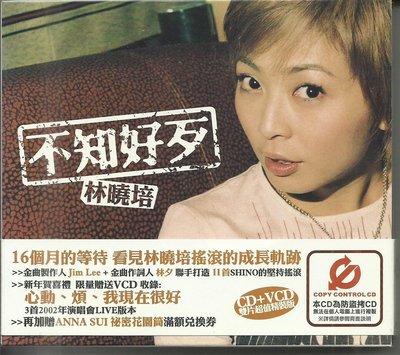 林曉培不知好歹CD+VCD_含紙盒、環標