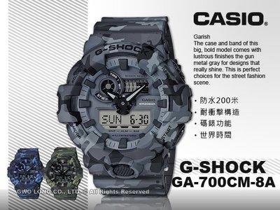 CASIO 卡西歐 手錶專賣店 國隆 G-SHOCK GA-700CM-8A 迷彩雙顯男錶 樹脂錶帶  防水200米 GA-700CM