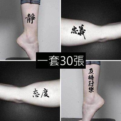 🇹🇼現貨文字紋身貼一組共30張 紋身貼紙 刺青貼紙【T28A】