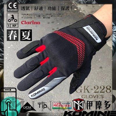 伊摩多※2019正版日本KOMINE 春夏通勤防摔手套 CE保護 GK-228 透氣網眼 護具 可觸控 共4色.黑紅