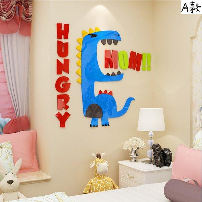 立體壁貼3D卡通恐龍創意牆貼兒童房男孩臥室床頭裝飾幼稚園(小號)_☆優購好SoGood☆