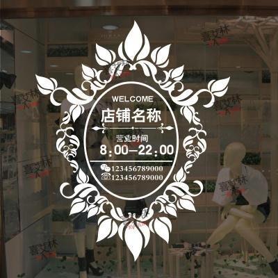 小妮子的家@女裝美甲店舖營業時間壁貼/牆貼/玻璃貼/磁磚貼/汽車貼/家具貼