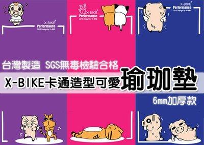 【 X-BIKE  晨昌】 環保無毒-卡通造型瑜珈墊/地墊/防震墊 (一套三件組)  台灣精品