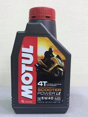 【小皮機油】每買四瓶送一張原廠貼紙 魔特 MOTUL SCOOTER POWER LE 4t 5W40 MB 300v