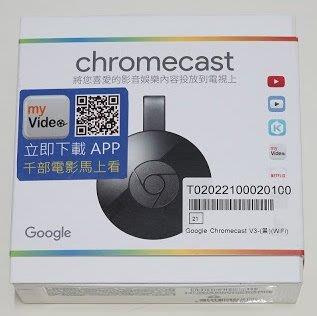 電視棒my video 套裝組 chromecast Google Chromecast V3-(黑色)(WiFi)全新