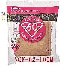 ~附發票~【城市咖啡廣場】買十送一  HARIO V60 VCF-02-100M 無漂白濾紙1-4人份~100張