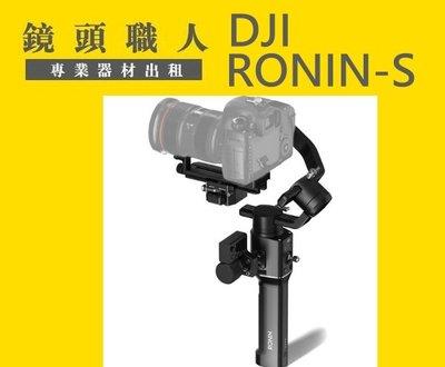 ☆鏡頭職人☆ :::: DJI 大疆 Ronin S 如影S 相機三軸穩定器 單眼 錄影 師大 板橋 楊梅 GH5S