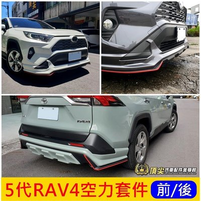 TOYOTA豐田【5代RAV4空力套件-前後】2019-2021年RAV4專用包圍 五代RAV4大包下巴 運動套件 改裝