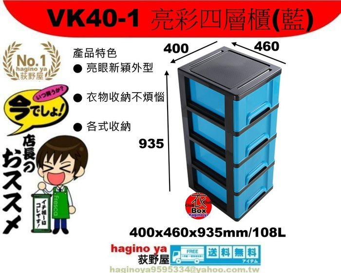 荻野屋 「免運」VK40-1 亮彩四層櫃(藍)/收納櫃/置物箱/ 抽屜整理箱/VK401 直購價