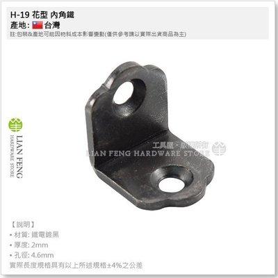 【工具屋】*含稅* H-19 花型 黑色 內角鐵 L型固定鐵片 補強 固定片 木工木作 修補支撐 台灣製