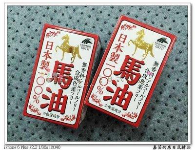 嘉芸的店 日本製 馬油保濕乳霜 全身皆...