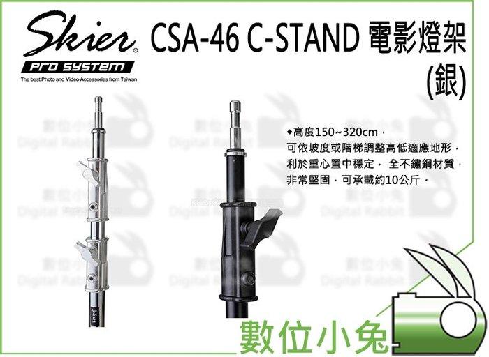 數位小兔【Skier CSA-46 C-STAND 電影燈架(銀) ASX036】電影燈架 不鏽鋼 腳架燈架