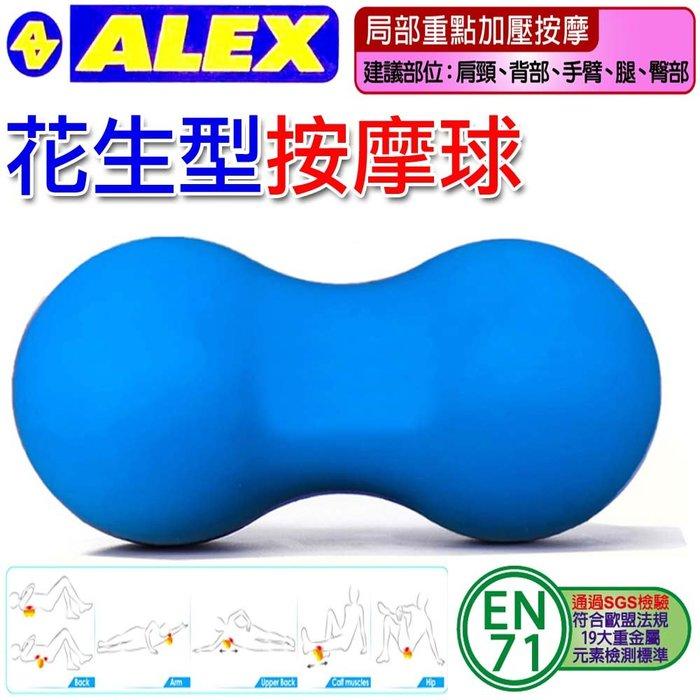106生活購物網 現貨ALEX花生型按摩球適用肩頸背部手臂腿臀部台中市可面交全家7-11萊爾富可取貨