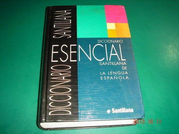 DICCIONARIO ESENCIAL SANTILLANA DE LA LENGUA ESPANOLA 8成新 【CS超聖文化讚】寄