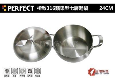 【88商鋪】頂級PERFECT極致316 蘋果型七層 湯鍋-24cm (小湯鍋 萬用鍋 雙人鍋 理想牌 台灣製造