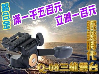 【現貨】輕裝時代 Q08【送腰包】單手柄阻尼手柄三維雲台+快拆組合 鋁合金 萬向 單眼相機 攝影三腳架SINNO可參考