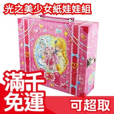 日本 光之美少女 紙娃娃手提箱組合 HUG 擁抱 家家酒 聖誕禮物 生日禮物 ❤JP Plus+