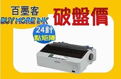 【百墨客】Epson LQ-310 點陣印表機 一年保含1支原廠色帶 含稅