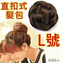 歐美熱銷 L號 高溫絲 女王頭 丸子頭 新娘 髮包 髮型 美髮 造型 假髮 - G205-L