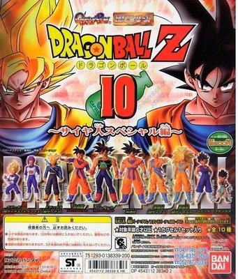 全新 Bandai 龍珠 Dragon Ball Z HG 扭蛋 Part 10  10種