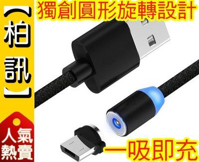 【獨創圓形旋轉設計!不易斷】三合一磁吸傳輸充電線 傳輸線 充電線 蘋果 安卓 Type-C 數據線 USB 磁吸傳輸