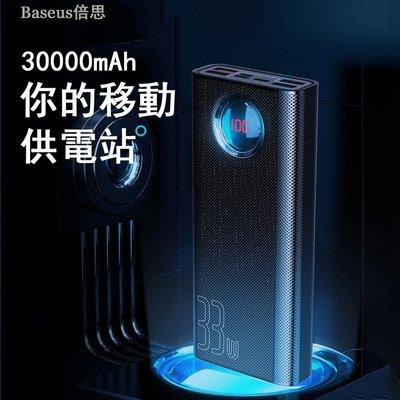 Baseus/倍思 琉光快充數顯行動電源30000mAh 33W 支援PD3.0+QC3.0 快速充電