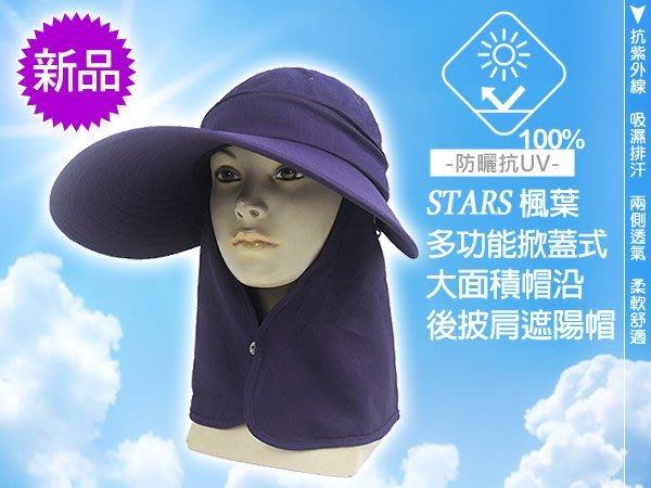 【START 楓葉】全面防護系列之(抗UV)防曬掀蓋式/超長大帽沿(16cm)遮陽帽 / 休閒帽/工作帽-葡萄紫