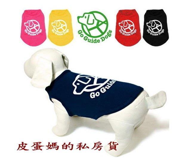 【日本導盲犬棉T】☆GO GUIDE DOG☆狗衣服/貓衣服/寵物背心/透氣舒適-寵物衣服*印花T恤