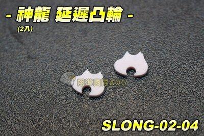 【翔準軍品AOG】神龍 延遲凸輪2入 電動槍 M4突擊步槍 BB槍 電動槍零件 步槍零件 SLONG-02-04