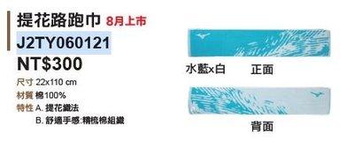 【一軍運動用品-三重店】美津濃 提花路跑毛巾   J2TY060121  (300)