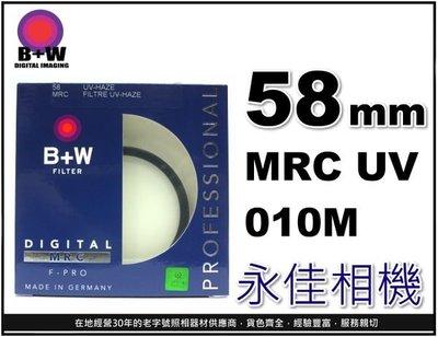 永佳相機_B+W 58mm MRC UV 010M HAZE 德國製 UV保護鏡 售價1200元