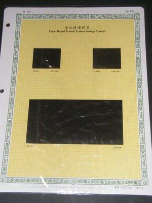 【愛郵者】〈空白活頁卡〉90年 台北捷運 直接買 / 特426(專426) EL90-13