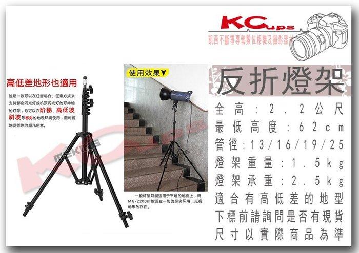 【凱西不斷電】2.2 米 公尺 多節反折式燈架 高低差地形適用 體積小好攜帶 閃燈 外拍燈 棚燈 用