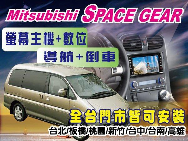 九九汽車音響 MITSUBISHI SPACE GEAR~DVD觸控螢幕主機+數位+導航~送倒車~台北/板橋/桃園/新竹