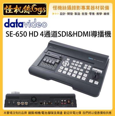 怪機絲 datavideo SE-650 HD 導播機 廣播 節目 直播 中小型活動 4路影像訊號輸入 3路影像訊號輸出