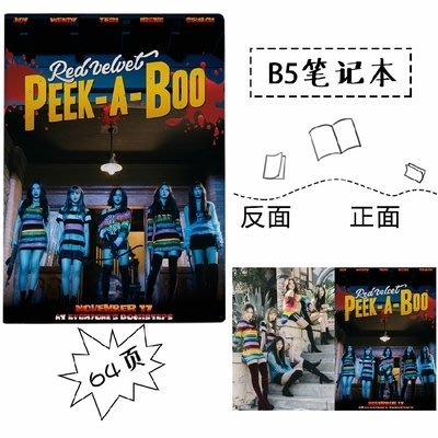 Red Velvet Peek-A-Boo 同款膠套本B5大筆記本周邊24.5CMX14.5CM