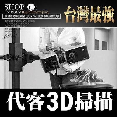 代客3D掃描代工服務 逆向工程服務【台北-桃園-台中-台南-高雄-屏東】關鍵字3D掃描儀3D掃描器3D印表機3D列印機