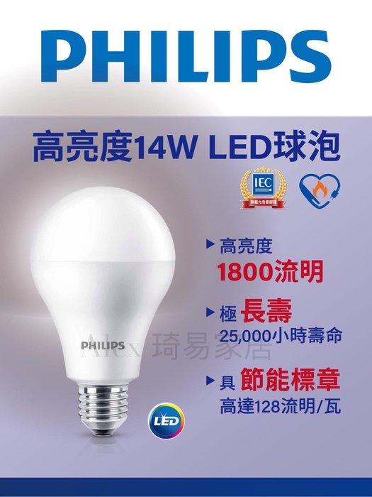 新品【Alex】【飛利浦經銷商】 PHILIPS 飛利浦 14W 高亮度 LED 舒視光 燈泡 2020 新上市