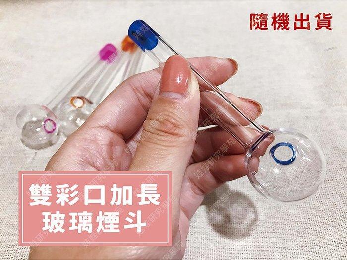㊣娃娃研究學苑㊣雙彩口加長玻璃煙斗 純手工吹製 玻璃菸斗 隨機出貨(B180)