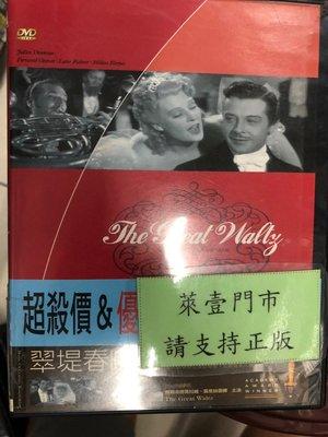 萊恩@59998 DVD 有封面紙張【翠堤春曉】全賣場台灣地區正版片