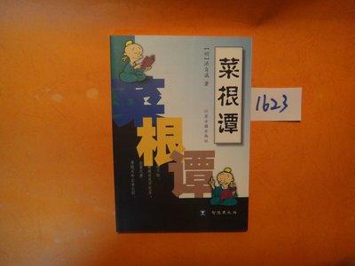【愛悅二手書坊 02-24】菜根潭    明.洪自誠著    江蘇古籍出版   (簡體書)