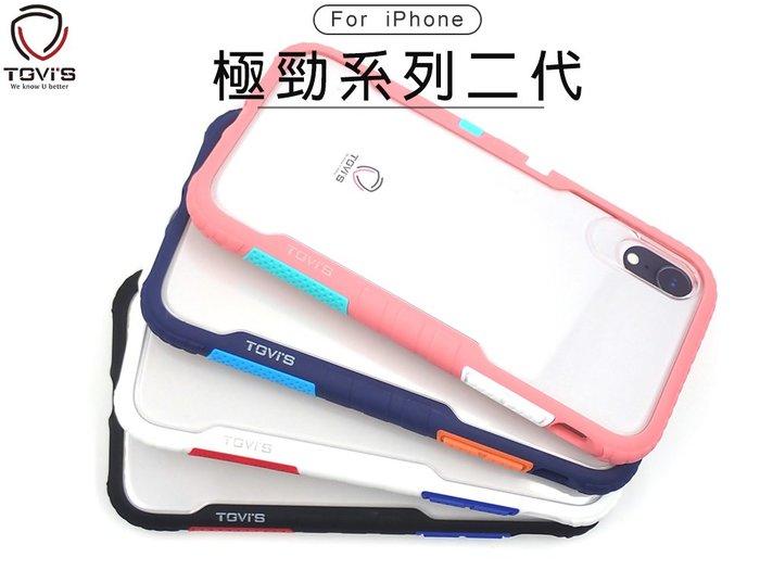 【玖店新上市】TGVIS Apple iPhone XS MAX 6.5 NMD可換色塊軍規防摔背蓋 極勁二代系列保護殼
