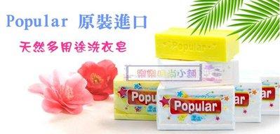♥︵ 樂樂時尚小舖 ︵♥ 【Popular】進口洗衣皂 ♡ 去污洗衣皂 ♡ 印尼Popular洗衣皂 250g