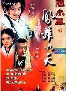 【陸小鳳之鳳舞九天】李銘順 孫耀威 20集2碟DVD