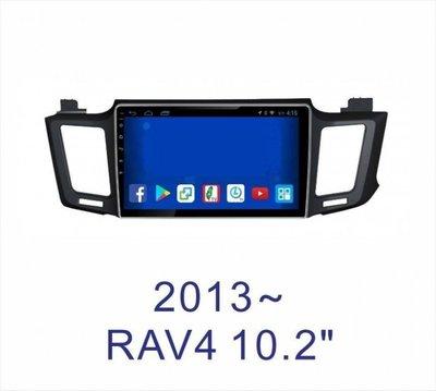 阿勇汽車影音 2013年後 4代4.5代 RAV4 專車專用安卓機 10.2吋螢幕 台灣設計組裝 系統穩定順暢 售服完善